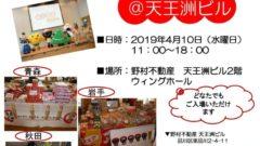 日本航空様のご支援ご協力により漆の種の販売会を行います