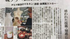 メディア掲載-プラスチックごみ削減の取り組みが紹介されました(朝日新聞)