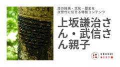 上坂謙治さん・武信さん親子 漆掻きさん(6)