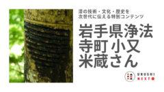 岩手県浄法寺町 小又米蔵さん 漆掻きさん(10)