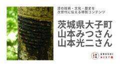 茨城県大子町 山本みつさん 山本光二さん 漆掻きさん(14)