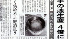 メディア掲載-岩手の漆 生産4倍に挑む 県内有志 樹液の採取期間半分に(日本経済新聞)