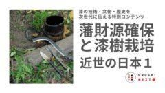 藩財源確保につながる漆樹栽培 <近世の日本1>