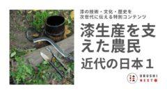 漆生産を支えた明治期農民  <近代の日本1>