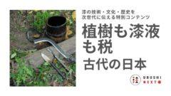 植樹も漆液も税であった <古代の日本>
