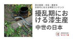 擾乱期でも続いた漆生産 <中世の日本>