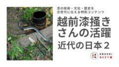 越前漆掻きさんの大活躍  <近代の日本2>