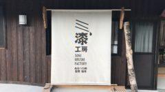 メディア掲載- 奈良県曽爾村の取り組みにウルシネクストがサポート