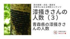 漆掻きさんの人数(3)青森県の漆掻きさんの人数