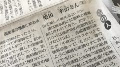 メディア掲載-国産漆の増産に取り組む「この人」として理事長が紹介されました(東京新聞)