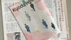 メディア掲載-古くて新しい可能性にかける(KyodoWeekly)