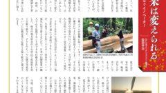 伝統を次世代につなぐイノベーター-森林文化協会グリーンパワー誌掲載