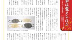 コロナ禍から生まれたウルシの新活用-森林文化協会グリーンパワー誌掲載