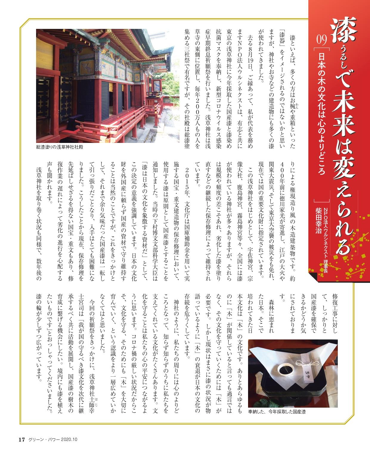 日本の木の文化は心のよりどころ-森林文化協会グリーンパワー誌掲載