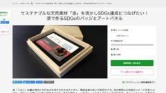 日経新聞社のクラウドファンディング「未来ショッピング-SDGs特集」に出展