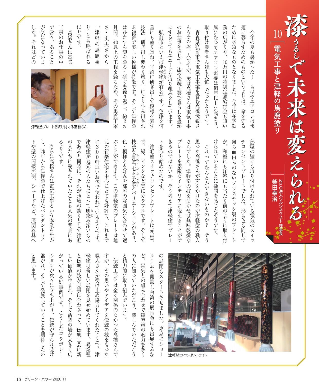 電気工事と津軽の馬鹿塗り-森林文化協会グリーンパワー誌掲載
